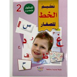 Cahier d'écriture Maternelle Niveau 2