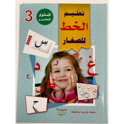 Cahier d'écriture Maternelle Niveau 3