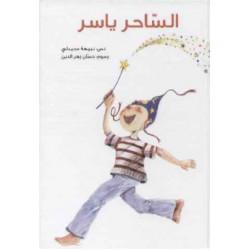 Yasser le sorcier - الساحر ياسر
