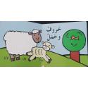 حيوانات المزرعة   Les animaux de la ferme - Livres à toucher en arabe