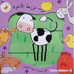 livre-animaux-puzzle-arabe