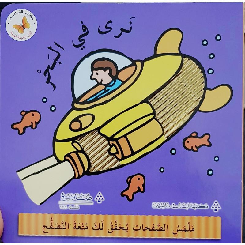 Les animaux de la mer - Livres à toucher en arabe