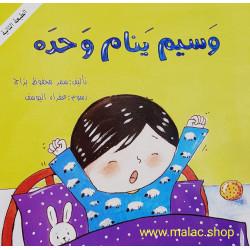 Wassim dort tout seul وسيم ينام وحده