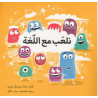 Nous jouons avec la langue Nal'ab Ma 'al-Lughah نلعب مع اللّغة