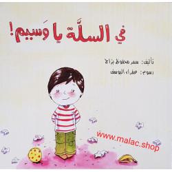 Dans le panier Wassim  في السلة يا وسيم