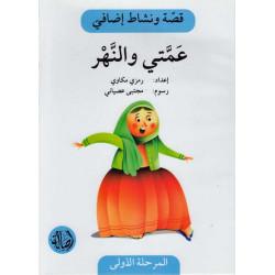 Ma tante et la rivière Histoire et Exercice عمتي والنهر