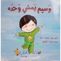 Wassim marche tout seul       وسيم يمشي وحده