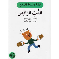Ours dansant Histoire et Exercice الدب الراقص