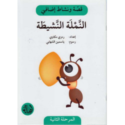 Fourmi active Histoire et Exercice النملة النشيطة