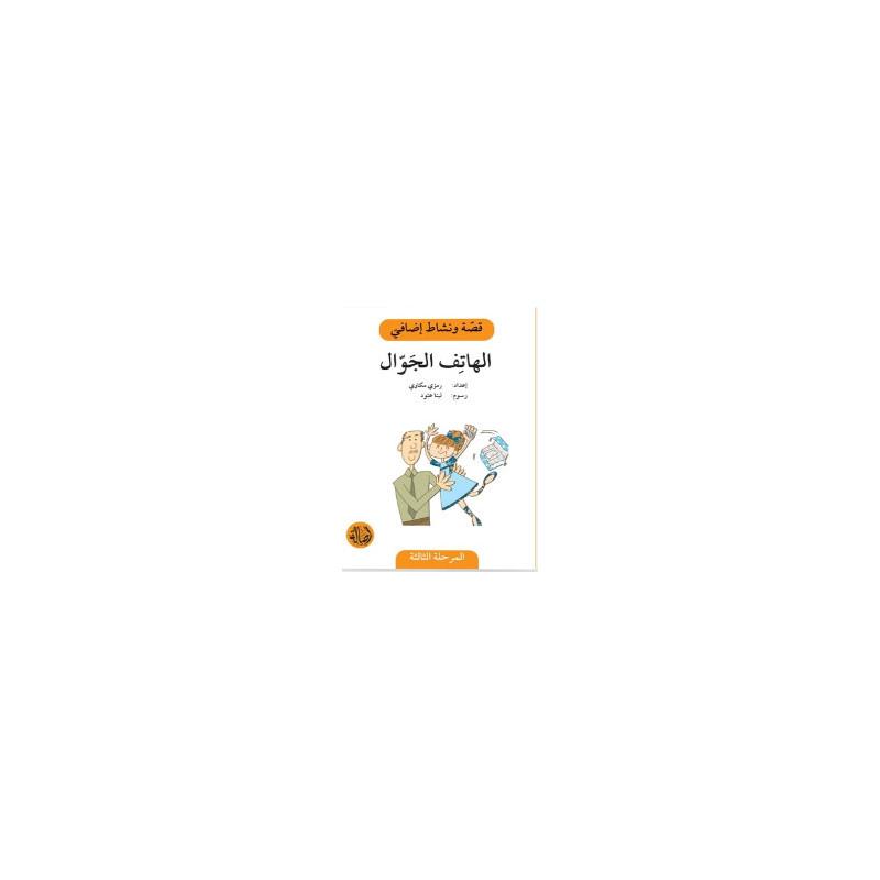 téléphone mobile Histoire et Exercice الهاتف الجوال
