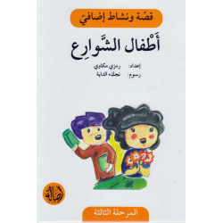 Les enfants des rues Histoire et Exercice اطفال الشوارع