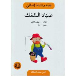 Le Pêcheur Histoire et Exercice صياد السمك