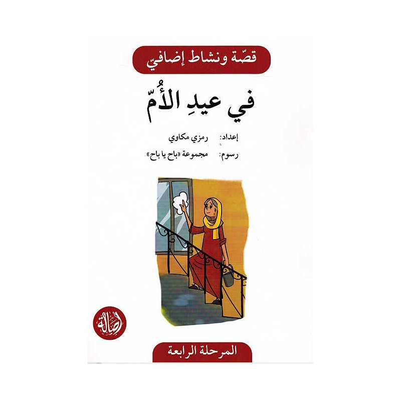 Le jour de la fête des mères Histoire et Exercice في عيد الام