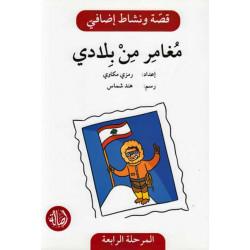 Un aventurier de mon pays Histoire et Exercice مغامر من بلادي