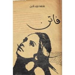 Faten de Fatima Sharafeddine كابوتشينو فاطمة شرف الدين