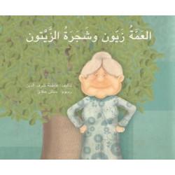 Tante Zayoune et l'olivier العمة زيون وشجرة الزيتون
