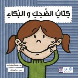 Le livre des rires et des pleurs كتاب الضحك و البكاء