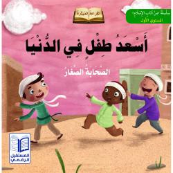 L'enfant le plus heureux du monde اسعد طفل في الدنيا