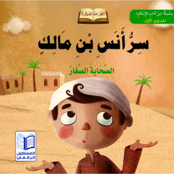 Le secret d'Anas bin Malik سر انس بن مالك
