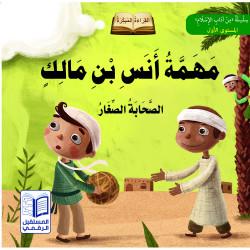 La mission d'Anas bin Malikمهمة انس بن مالك