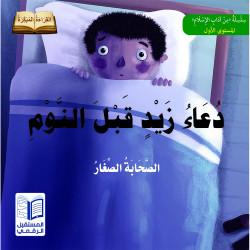 Prière de Zaid avant de se coucher دعاء زيد قبل النوم