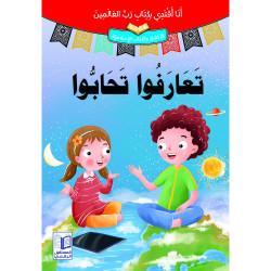Apprenez à vous connaître et à vous aimer تعارفوا و تحابوا