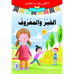 Le bien et les faveurs الخير والمعروف