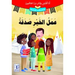 Faire le bien est une œuvre de charité عَمَل الخير صَدَقَة