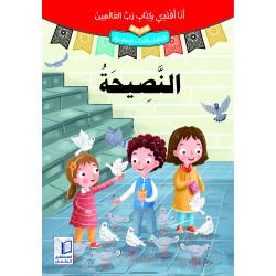 Le conseil النصيحة