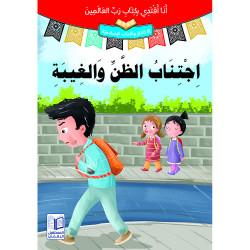 Éviter les soupçons et la médisance اجتناب الظن والغيبة