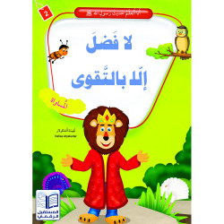 Pas de grâce sans piété لا فضل الا بالتقوى