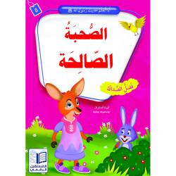 La bonne compagnie الصحبة الصالحة