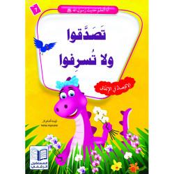 Pratiquez la charité et ne gaspillez pas تصدقوا و لا تسرفوا