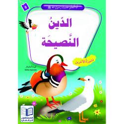 Conseils religieux الدين النصيحة
