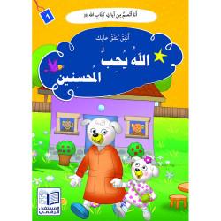 Dieu aime les bienfaiteurs الله يحب المحسنين