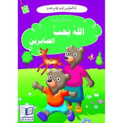 Dieu aime les patients الله يحب الصابرين