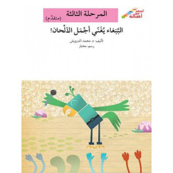 Le perroquet chante les plus belles mélodies (niveau 3)  الببغاء يغني أحلى الألحان