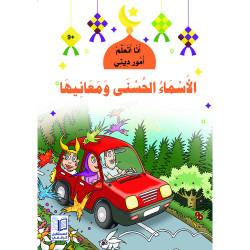 Les noms de dieu et leurs significations الاسماء الحسنى و معانيها