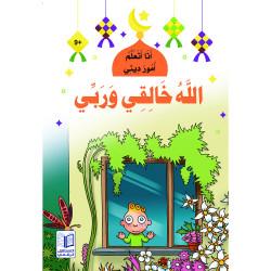 Dieu est mon créateur et mon Seigneur الله خالقي و ربي