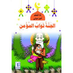 Le paradis est la récompense du croyant الجنة ثواب المؤمن