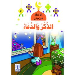 La mention et la supplication الذكر والدعاء
