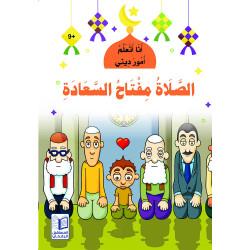 La prière est la clé du bonheur الصلاة مفتاح السعادة