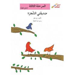 Ma copine est l'arbre (niveau 3)  صديقتي الشجرة
