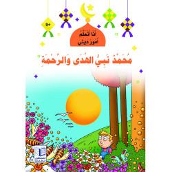Muhammad, le prophète de l'orientation et la miséricorde محمد نبي الهدى والرحمة