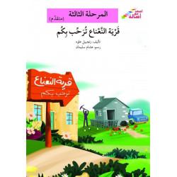 Le village de la menthe vous souhaite la bienvenue Niveau 3 (avancé)  قرية النعناع ترحب بكم
