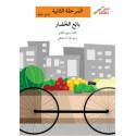 Marchand de légumes Niveau 2 (intermédiaire) بائع الخضار