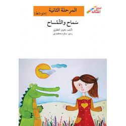 Samah et le crocodile  Niveau 2 (intermédiaire)سماح و التمساح