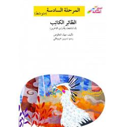 Vol de l'écrivain  (niveau 6 débutant)  الطائر الكاتب
