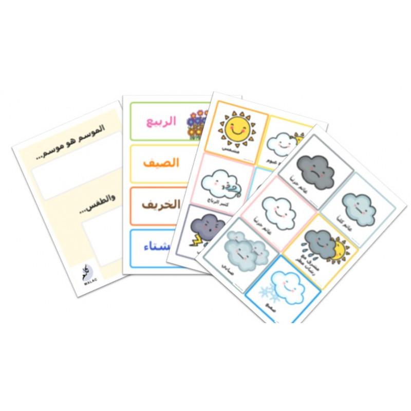 Fiches Saisons et météo en Arabe