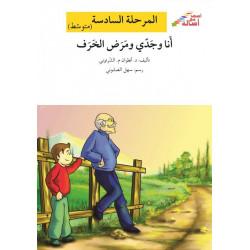 Moi, mon grand père et la démence  (niveau 6 intermédiaire) أنا وجدي ومرض الخرف